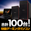 合計100台の特価ゲーミングPC発売中!春のゲーミングPC特別企画!