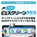 趣味や仕事で使える便利な画面キャプチャーソフト『とれる!スクリーンPRO』が4,600円(税別)で販売中!