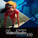 誰でも手軽にプロ並みのビデオ編集ができる『Corel VideoStudio Ultimate X10 』を7,900円(税別)で販売中!