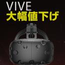 『VIVE』が大幅値下げで77,880円(税別)に!