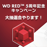 パソコン工房秋葉原BUYMORE店にて10月7日(土)よりWD RED 5周年を記念した大抽選会を開催!
