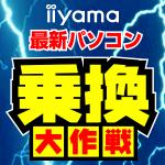 パソコン下取りキャンペーン『iiyama 最新パソコン乗換大作戦』を開催中!