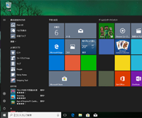 Windows 10の基礎の基礎、エディションの種類や比較など