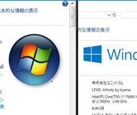 Windows 7 からWindows 10にアップグレードする方法