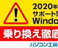 Windows 7 サポート期限迫る!乗り換え徹底解説