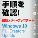 Windows 10 Fall Creators Updateの手順を確認してみた