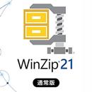 世界をリードする圧縮・解凍ソフト『WinZip 21 Standard 通常版』が3,570円(税別)で販売中!