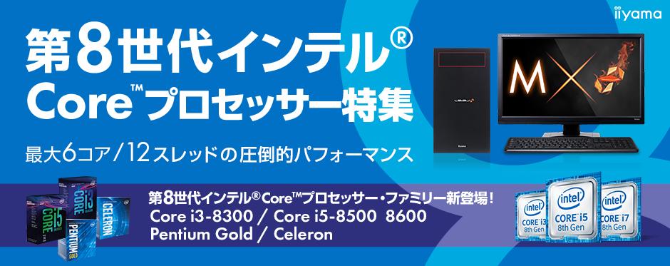 かつてないパワフルさ。6コア/12スレッドが秘める潜在能力 第8世代インテル® Core™ プロセッサー