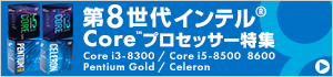 第8世代インテル® Core™ プロセッサー