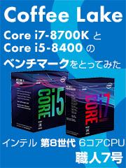 インテル®第8世代6コアCPU(Coffee Lake) Core i7-8700K と Core i5-8400 のベンチマークをとってみた