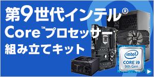 第9世代 インテル Core プロセッサー組立キット