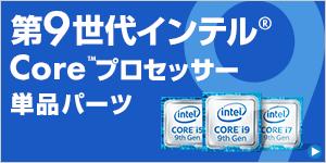 第9世代 インテル Core プロセッサー単体パーツ