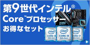 第9世代 インテル Core プロセッサーお得なセット商品