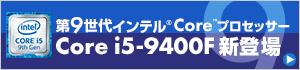 第9世代インテル® Core™ プロセッサー | 価格・性能・比較