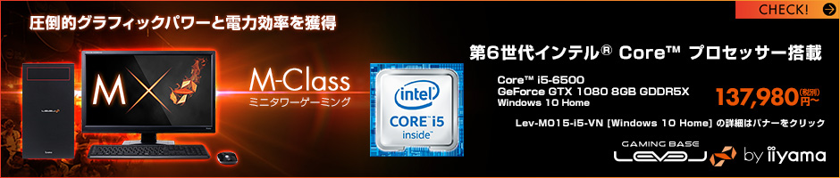 Core i5とGeForce GTX 1080 搭載 Lev-M015-i5-VN [Windows 10 Home]