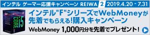 インテルFシリーズCPU購入でWebMoneyをもらおう!