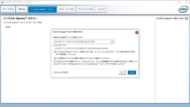 OS上での設定 02