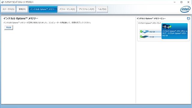 OS上での設定 03