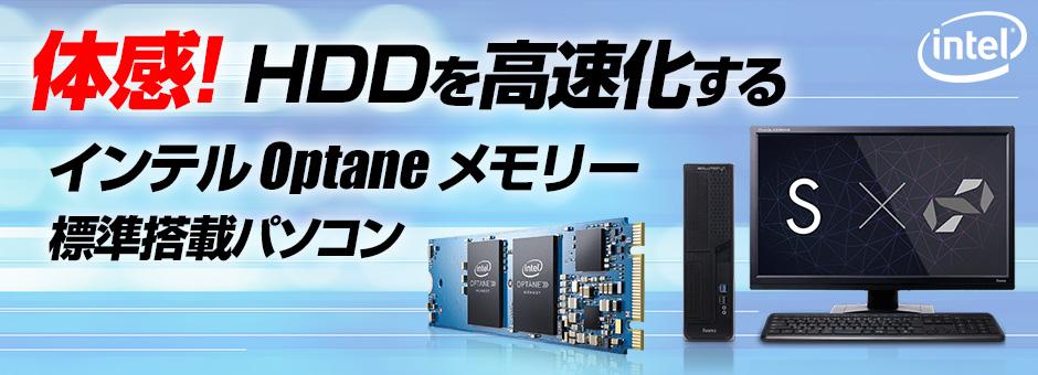 インテルOptaneメモリー標準搭載パソコン