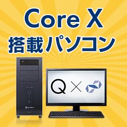 Core X搭載パソコンがお得に買えちゃうキャンペーン開催中!
