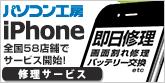iPhone修理サービス