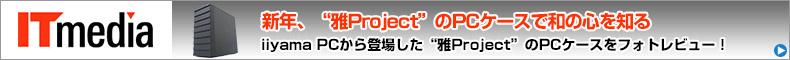 """新年、""""雅Project""""のPCケースで和の心を知る"""