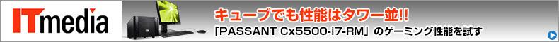キューブでも性能はタワー並!! 「PASSANT Cx5500-i7-RM」のゲーミング性能を試す