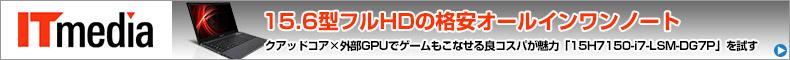 15.6型フルHDの格安オールインワンノート:クアッドコア×外部GPUでゲームもこなせる良コスパが魅力「15H7150-i7-LSM-DG7P」を試す