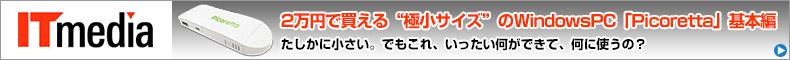 """2万円で買える""""極小サイズ""""のWindowsパソコン「Picoretta」基本編"""