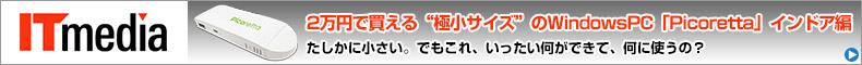"""2万円で買える""""極小サイズ""""のWindowsパソコン「Picoretta」インドア編"""