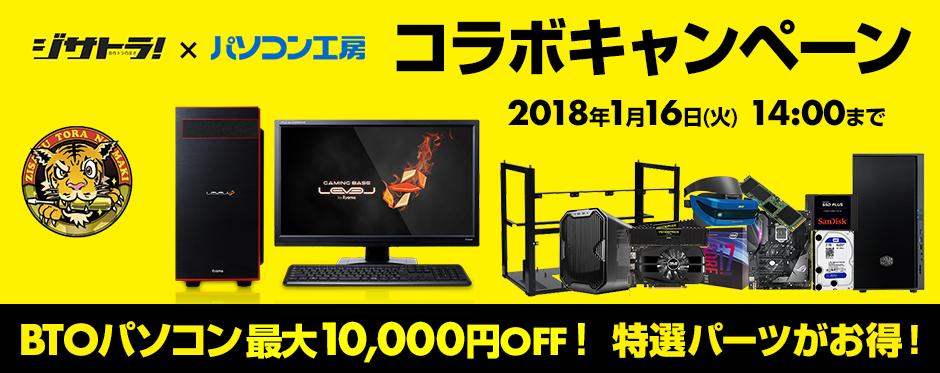 ジサトラxパソコン工房 コラボキャンペーン