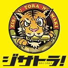 ジサトラ出張!グッドウィル 豊田店にて明日開催!
