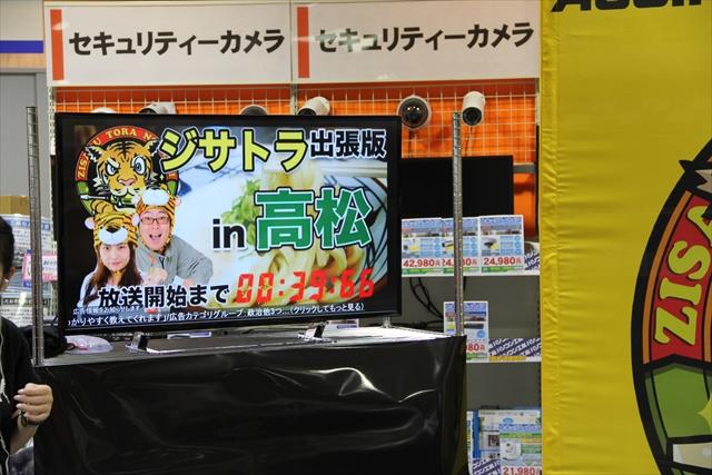 ジサトラin高松イベント画像1