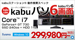 「kabuパソ」 6画面モデル