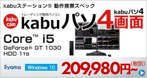 「kabuパソ」 4画面モデル