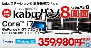 「kabuパソ」 8画面モデル