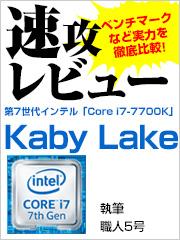 第7世代Core iシリーズ「Kabylake」を速攻でレビューしてみた