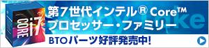 第7世代インテル® Core ™ プロセッサー (Kaby Lake)