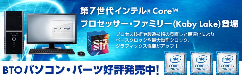 第7世代インテル® Core™ プロセッサー Kaby Lake登場
