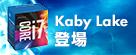 第7世代インテル® Core ™ プロセッサー (Kabylake)