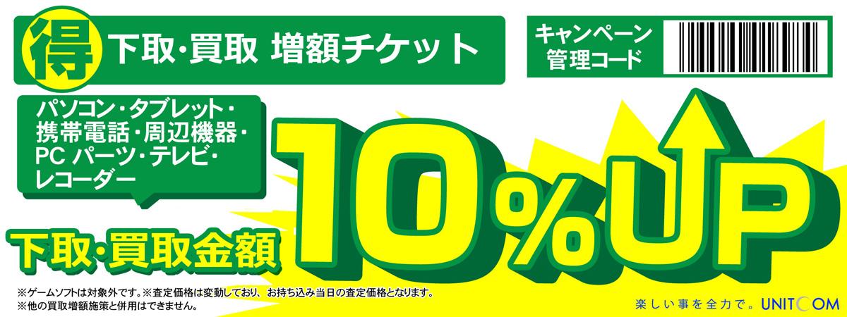 買取10%アップチケット