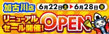 パソコン工房 加古川店リニューアルオープンセール