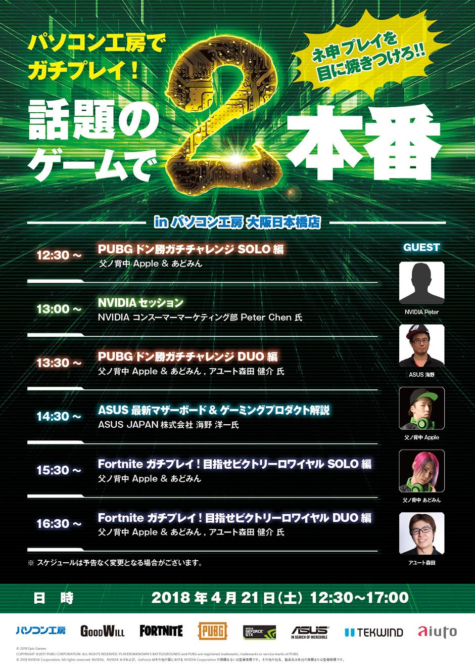 パソコン工房 大阪日本橋店開催「ネ申プレイを目に焼き付けろ!! ASUSゲーミングでガチプレイ!話題のゲームで2本番」