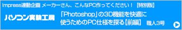 Adobe Photoshopで2Dだけでなく、3Dプリントデータを快適に作れるPCの仕様を探る