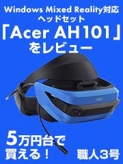5万円台で買えるWindows Mixed Reality対応ヘッドセット「Acer AH101」をレビュー