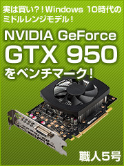 実は買い?!Windows 10時代のミドルレンジモデル!GeForce GTX 950をベンチマーク