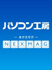 パソコン活用応援マガジン「パソコン工房 NEXMAG」