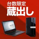 今なら全国どこでも送料無料!お買得な蔵出しパソコンを4万円台から特別価格で販売中!