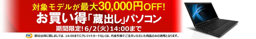 �u���o���v�p�\�R������Ԍ���ōő�20,000�~OFF�I