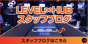 LEVEL∞HUBスタッフブログへ